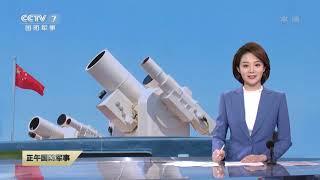 直击演训场:尖端技术!走进中国海军试验训练区 看自主研发的神秘系统助力新型武器测控笑傲海上靶场! 军迷天下 - YouTube
