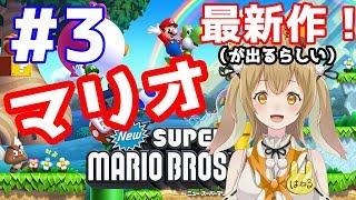 [LIVE] 【マリオU】Switch買えたけどマリオUが楽しすぎるウサギ #3【因幡はねる / あにまーれ】