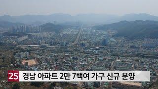 내년에 경남지역 아파트 2만 7백여 가구 신규 분양