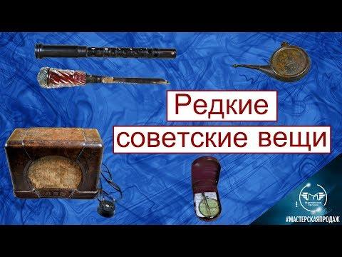 Редкие Советские Вещи для Продажи на Ebay.