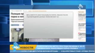 В Московском метро при подключении к Wi Fi началась трансляция порно ролика