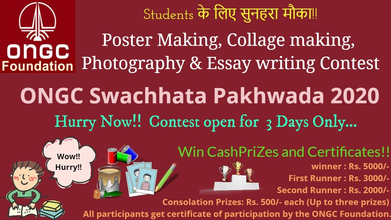 Ongc Swachhata Pakhwada 2020 Poster Collage Making Photography Essaywriting Contest Win Cashprize Youtube
