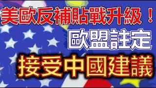 美歐反補貼戰升級!歐盟註定接受中國建議