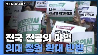 """전국 전공의 파업...""""의료 공백 우려에도 큰…"""