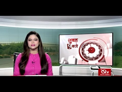 Hindi News Bulletin   हिंदी समाचार बुलेटिन – November 16, 2019 (9 am)