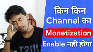 किन किन channel ka monetization enable hoga or kinka nahi ! Monetization Update October 2018