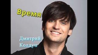 Дмитрий Колдун - Время НОВИНКА