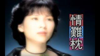 林慧萍 Monique Lin - 情難枕 (官方完整版MV)