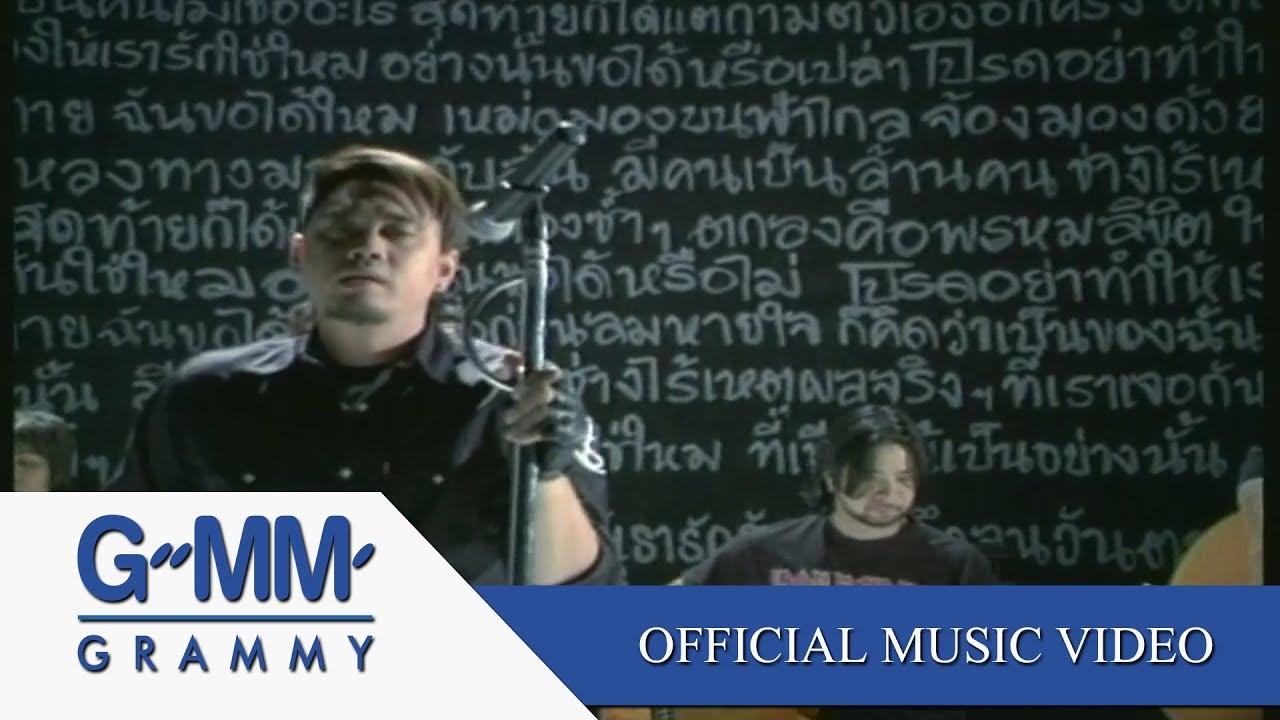 พรหมลิขิต - big ass【official mv】 - youtube
