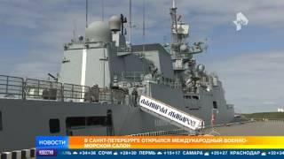 В Санкт-Петербурге открылся международный военно-морской салон