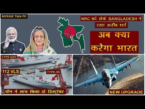 Indian Defence News:Bangladesh Put Condition On India,Mig-35 New Cockpit,ATAG Record,China Type-55
