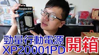 【開箱趣】大容量 勁量行動電源20000mAh XP20001PD開箱〈羅卡Rocca〉