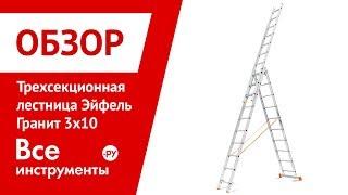 Обзор трехсекционной лестницы Эйфель Гранит 3х10