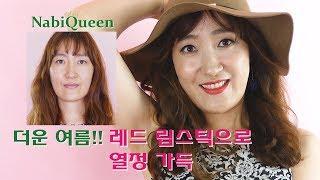 K-Beauty 성형? 메이크업? #64 ◆ 여름 휴가…