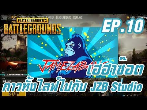 PUBG เฮฮาซ๊อต EP.10 กาวกันทั้งไลฟ์ไปกับเจมส์ JZB Studio