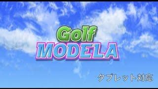 ゴルフモデラ プロモーションムービー