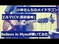 小林さんちのメイドラゴン エルマ(CV.高田 憂希)Believe in Myself Guitar Cover