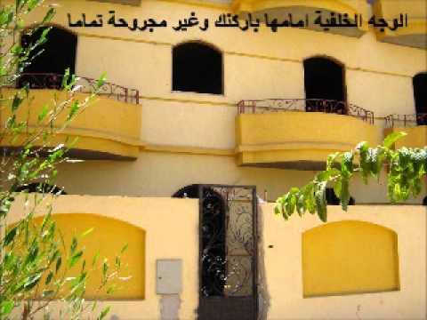 منزل للبيع بالعاشر من رمضان Msdvd Youtube