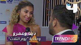 دينا الشربيني تتحدث عن أغنية عمرو دياب