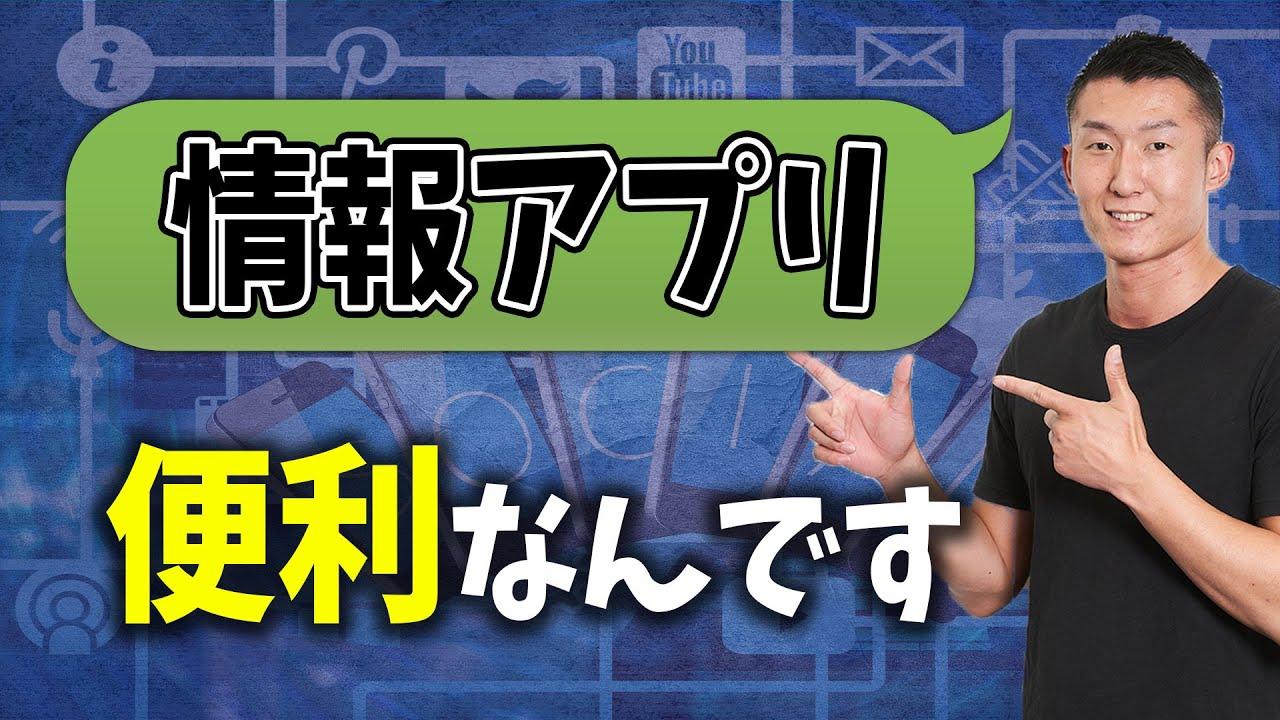 【社会人向け】起業家がオススメする情報アプリ!!
