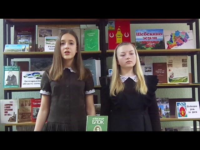 Изображение предпросмотра прочтения – «Читатели библиотеки» читают произведение «Русь» А.А.Блока