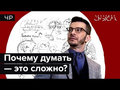 видео: Факты и действия: как устроено мышление?