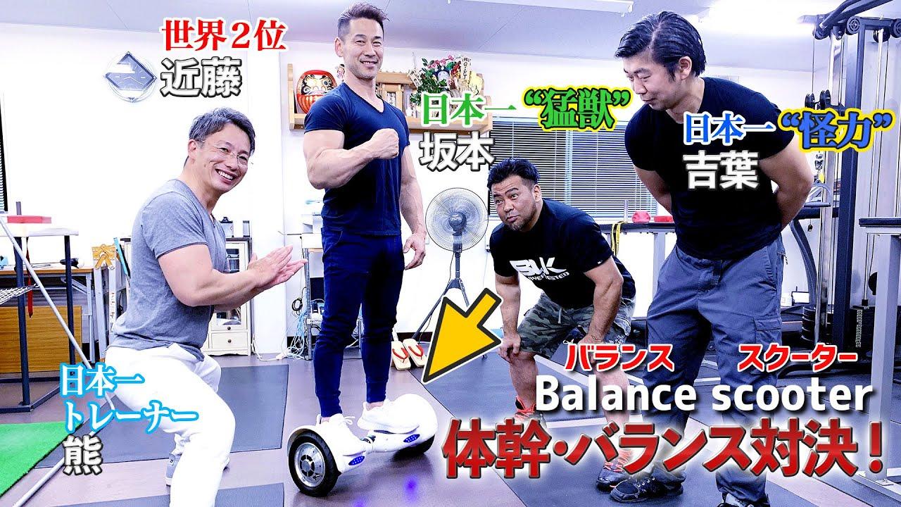 【腕相撲】世界2位&日本一が大苦戦!体幹・バランス対決(#33)