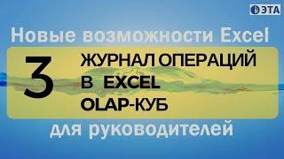 Синее видео №3 - Общий журнал операций в Excel, OLAP-куб