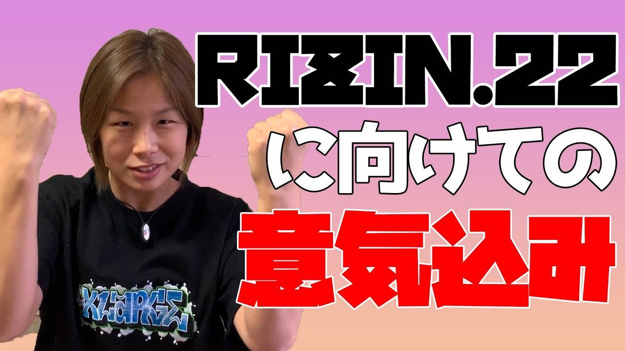 RIZIN.22に向けて意気込みを語りました!