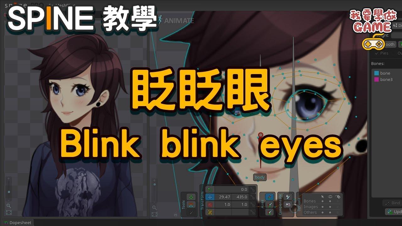 Spine教學 - 眨眨眼 │Spine Tutorial - Blink Blink Eyes
