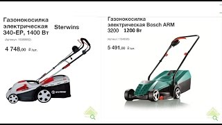 Обзор электрических газонокосилок Sterwins и Bosch - год эксплуатации.