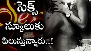 సెక్స్ స్కూల్ కి పిలుస్తున్నారు ..అక్కడ నేర్పించే పద్ధతులు తెలుసామీకు ! | SEX School News | Telugu