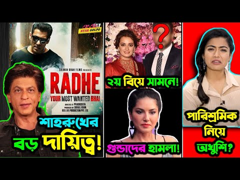 Radhe নিয়ে Shahrukh এর বিশাল দায়িত্ব! Rashmika কম পারিশ্রমিক পায়! Sunny এর শুটিং এ আক্রমণ!