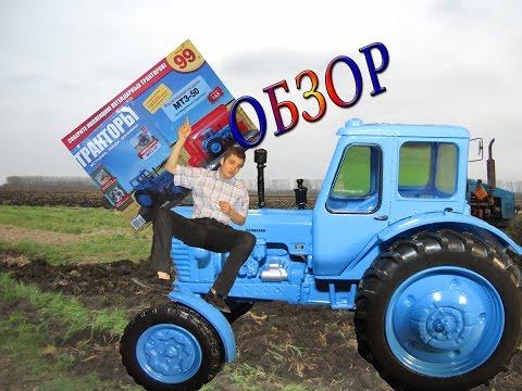 видео: Тракторы: история, люди, машины №1. Трактор МТЗ-50
