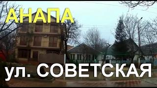 АНАПА   СОВЕТСКАЯ улица (а также Ленина и Краснозелёных). 6 февраля 2017 года