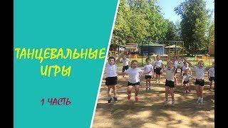 Танцевальные игры с детьми 3-5 лет. Физкультура летом, д/с №273 г. Минска