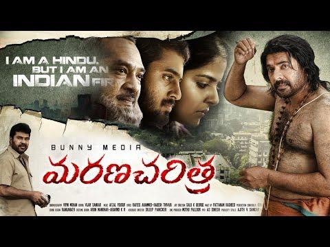 Marana Charitra Full Length Telugu Movie || Mammotty Mumbai March 12 Full Movie || DVD Rip 2013