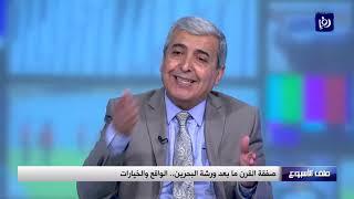 ملف الأسبوع.. صفقة القرن ما بعد ورشة البحرين.. الواقع والخيارات (5-7-2019)