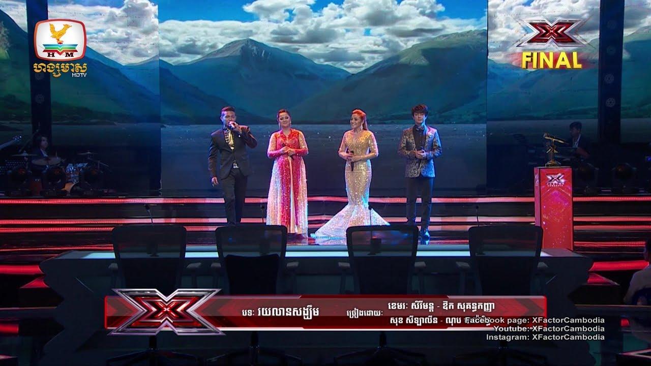 មិនដឹងយ៉ាម៉េចមួយបទនេះ Admin ចេះតែចង់ស្ដាប់ហើយស្ដាប់ទៀតៗ - X Factor Cambodia - Live Show - Finial