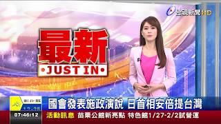 國會發表施政演說 日首相安倍提台灣