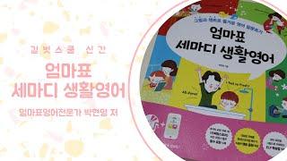 엄마표 세마디 생활영어 / 박현영 / 길벗스쿨 / 신간…