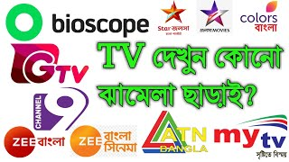 bioscope live tv apps || Cricket live tv || Free all tv channel mobile apps 2020 || Gtv || channel 9 screenshot 4
