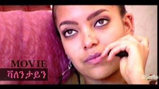 Eritrean movie Valentine 2019 Part 1