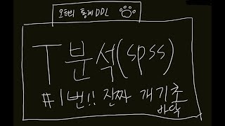[수식없는 통계]t분석 - SPSS#1