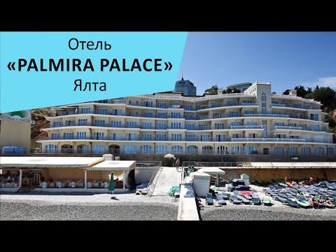 """Отель """"Palmira Palace"""". Ялта. Крым"""