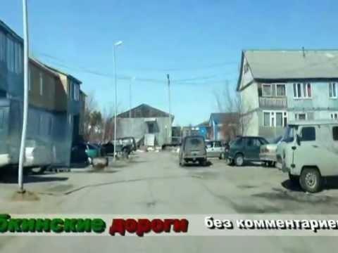 дороги г.Губкинский. город на нефти а дороги ужасные...