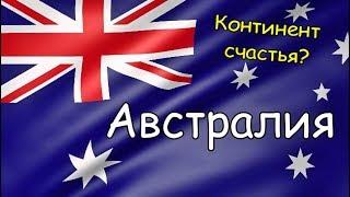 видео Интересное об Австралии