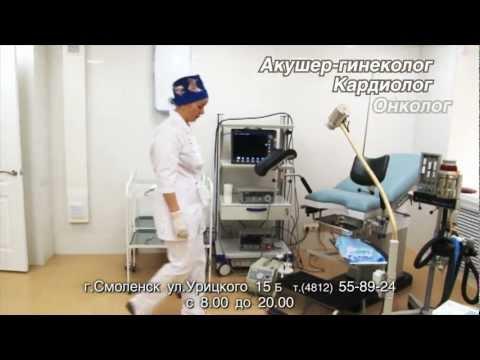 Медицинский центр Надежда Смоленск