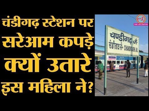 Chandigarh Railway Station | Cab Driver से शुरू हुआ झगड़ा Police Station तक क्यों चला | Lallantop