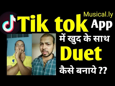 HOW TO MAKE DUET WITH YOURSELF IN TIK TOK